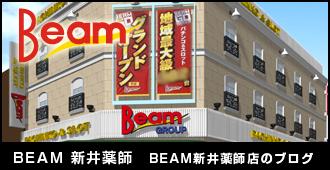 BEAM新井薬師店のブログ