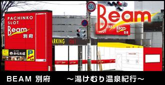 BEAM別府店 ~湯けむり温泉紀行~