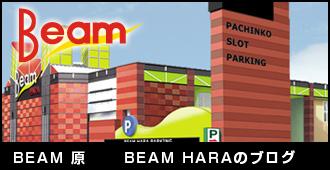 BEAM HARAのブログ