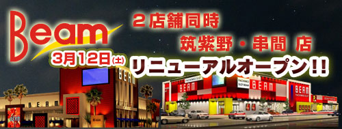 ビーム筑紫野店・串間店3月12日リニューアルオープン
