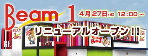 BEAM1(one)4月27日リニューアルオープン